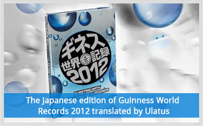 The Japanese edition of The Guiness World Records 2012 translated by Ulatus